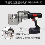 BE-MHP-20BE - mp-20 portable electric punching mac